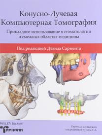 Конусно-лучевая компьютерная томография. Прикладное использование в стоматологии и смежных областях медицины,