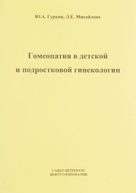 Гомеопатия в детской и подростковой гинекологии. Учебное пособие, Ю. А. Гуркин, Л. Е. Михайлова