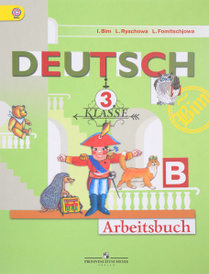 Deutsch 3: Arbeitsbuch / Немецкий язык. 3 класс. Рабочая тетрадь. 3 класс. Рабочая тетрадь. В двух частях. Часть Б, L. Bim, L. Ryschowa, L. Fomitschjowa