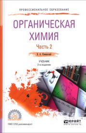 Органическая химия. Учебник. В 2 частях. Часть 2, В. А. Каминский