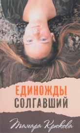 Единожды солгавший, Тамара Крюкова
