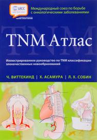 TNM Атлас. Иллюстрированное руководство по TNM классификации злокачественных новообразований,