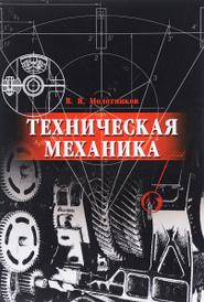 Техническая механика. Учебное пособие, В. Я. Молотников