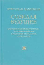 Созидая будущее, Нурсултан Назарбаев