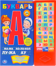 Букварь. Книжка-игрушка, М. А. Жукова