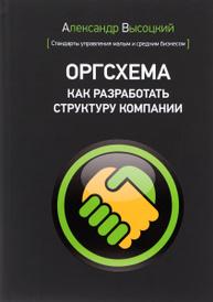 Оргсхема. Как разработать структуру компании (+ приложение), Александр Высоцкий