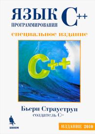 Язык программирования C++. Специальное издание, Бьерн Страуструп
