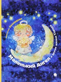 Маленький Ангел и другие жители Города, Анастасия Безлюдная