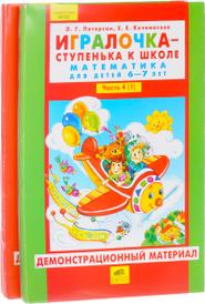 Игралочка – ступенька к школе. Математика для детей 6-7 лет. Демонстрационный материал. Часть 4 (комплект из 2 частей), Л. Г. Петерсон, Е. Е. Кочемасова
