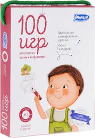 100 игр для развития логики и воображения. Уровень сложности 2 (набор из 50 карточек + маркер), Лариса Меркушкина, Юлия Кокшарова