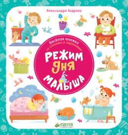 Режим дня малыша, Александра Бодрова