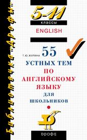 55 устных тем по англ.яз.5-11кл.(БД), Журина Татьяна Юрьевна