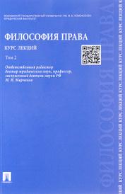 Философия права. В 2 томах. Том 2. Курс лекций. Учебное пособие,