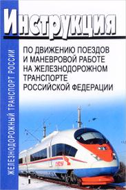Инструкция по движению поездов и маневровой работе на железнодорожном транспорте Российской Федерации,