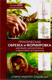 Практическая обрезка и формировка деревьев, декоративных и фруктовых кустарников, Ричард Берд