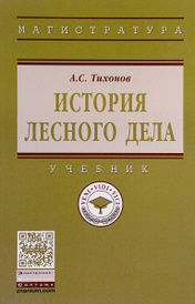 История лесного дела. Учебник, А. С. Тихонов