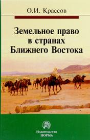 Земельное право в странах Ближнего Востока, О. И. Крассов