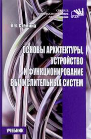 Основы архитектуры, устройство и функционирование вычислительных систем. Учебник, В. В. Степина