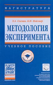 Методология эксперимента. Учебное пособие, Э. А. Соснин, Б. Н. Пойзнер