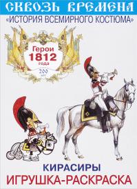 Герои 1812 год. Кирасиры. Игрушка-раскраска,