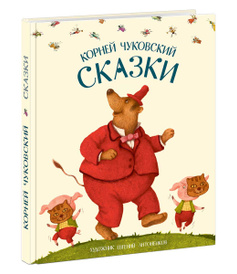 Корней Чуковский. Сказки, Корней Чуковский