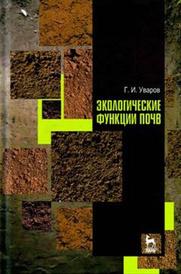 Экологические функции почв. Учебное пособие, Г. И. Уваров