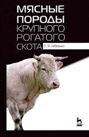 Мясные породы крупного рогатого скота. Учебное пособие, Лебедько Е.Я.