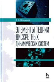 Элементы теории дискретных динамических систем. Учебное пособие, В. С. Секованов