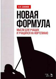 Новая формула. Мысли для учащих и учащихся на фортепиано. Учебное пособие, В. И. Сафонов