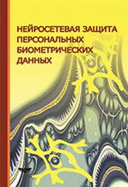 Нейросетевая защита персональных биометрических данных, В. И. Волчихин