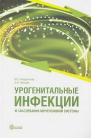 Урогенитальные инфекции и заболевания мочеполовой системы, Ю.С. Кондратьева, А.И. Неймарк