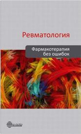 Ревматология. Фармакотерапия без ошибок, В. И. Мазуров, С. Р. Авлохова, О. М. Лесняк