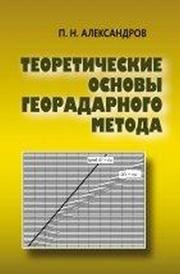Теоретические основы георадарного метода, П. Н. Александров
