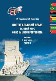 Португальский язык. Базовый курс. O ABC da Lingua Portuguesa. Учебник в двух частях, Е. Г. Гаврилова  И. И. Толмачева