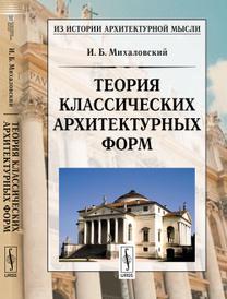 Теория классических архитектурных форм, И. Б. Михаловский