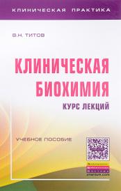 Клиническая биохимия. Курс лекций. Учебное пособие, В. Н. Титов