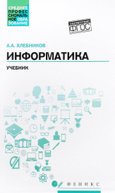 Информатика. Учебник, А. А. Хлебников