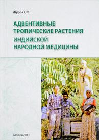 Адвентивные тропические растения индийской народной медицины, О. В. Журба