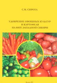 Удобрений овощных культур и картофеля на юге Западной Сибири, С. М. Сирота