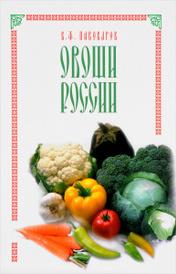 Овощи России, В. Ф. Пивоваров