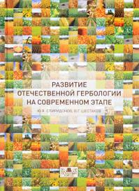 Развитие отечественной гербологии на современном этапе, Ю. Я. Спиридонов, В. Г. Шестаков