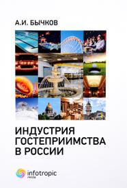 Индустрия гостеприимства в России, А. И. Бычков
