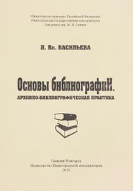 Основы библиографии. Архивно-библиографическая практика, Н. Вл. Васильева