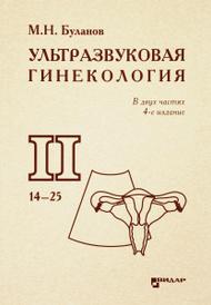 Ультразвуковая гинекология. Курс лекций. В 2 частях. Часть 2. Главы 14-25, Б. М. Буланов