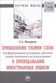 Применение теории схем для формирования культурных фоновых знаний студентов и их использование в преподавании иностранных языков, Е. А. Макарова