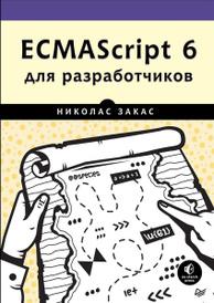 ECMAScript 6 для разработчиков, Николас Закас