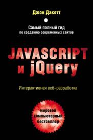 Javascript и jQuery. Интерактивная веб-разработка, Дакетт Джон