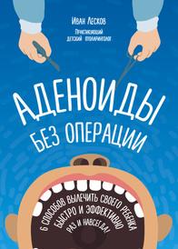 Аденоиды без операции, Лесков Иван Васильевич