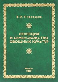 Селекция и семеноводство овощных культур, В. Ф. Пивоваров