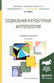 Социальная и культурная антропология. Учебник и практикум, Э. А. Орлова